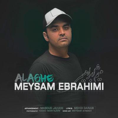 Meysam-Ebrahimi-Alaghe_علاقه