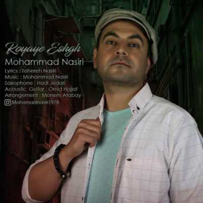 Mohamad Nasiri Royaye Eshgh دانلود آهنگ جدید محمد نصیری رویای عشق