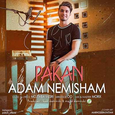 Pakan-Adam-Nemisham_پاکان