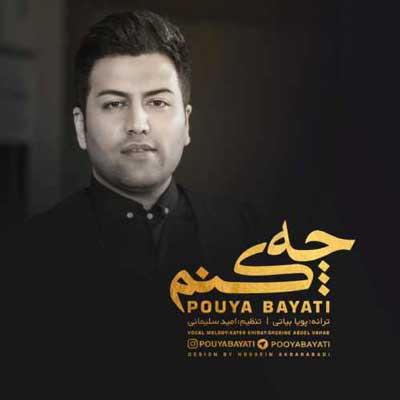 Pouya-Bayati-Che-Konam_چه-کنم