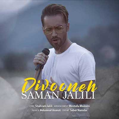 Saman-Jalili-Divooneh_دیوونه