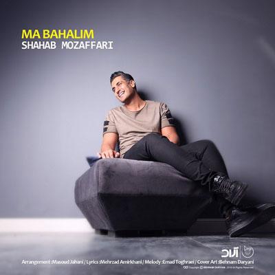 Shahab Mozaffari Ma Bahalim دانلود آهنگ جدید شهاب مظفری ما باحالیم دانلود آهنگ جدید شهاب مظفری ما باحالیم