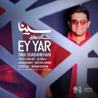 Sina-Shabankhani-Ey-Yar_ای-یار