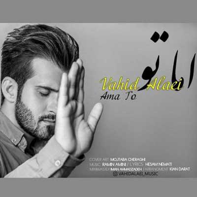 Vahid-Alaei-Ama-To