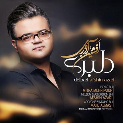 afshin azari delbari افشین اذری دلبری دانلود آهنگ جدید افشین آذری دلبری