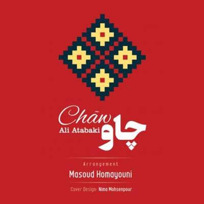 ali atabaki chaw دانلود آهنگ محلی جدید علی اتابکی چاو