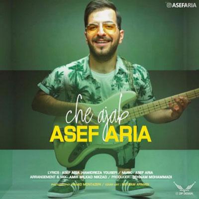 asef aria che ajab چه عجب دانلود آهنگ جدید آصف آریا چه عجب
