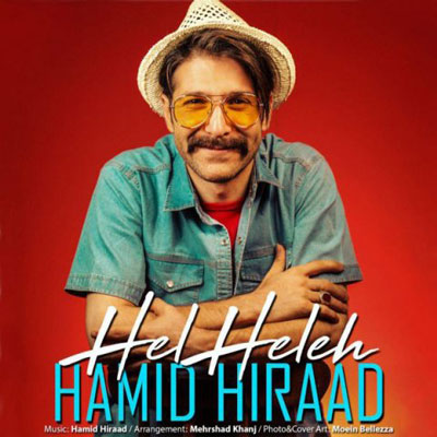 hamid-hiraad-helhele_دانلود-آهنگ-جدید-حمید-هیراد-هل-هله