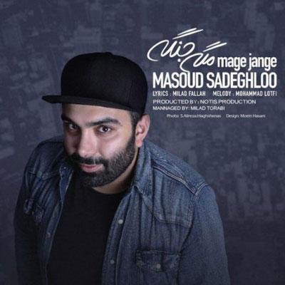 masoud-sadeghloo-mage-jange