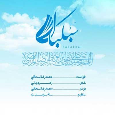mohammadreza-eshaghi-sabokbal