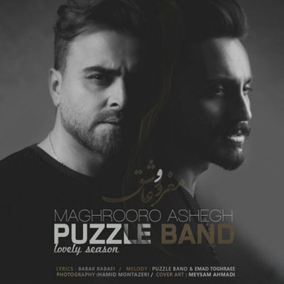 puzzle-band-maghrooro-ashegh_مغرور-عاشق