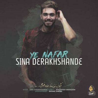 sina-derakhshande-ye-nafar