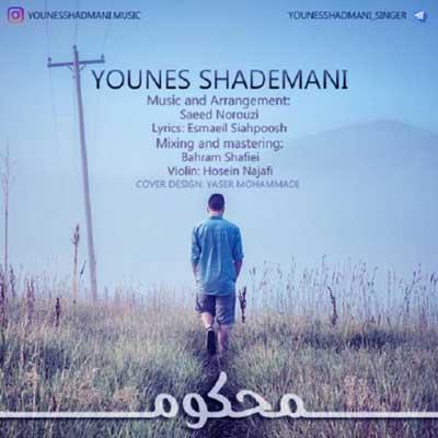 younes shademani mahkom دانلود آهنگ جدید یونس شادمانی محکوم