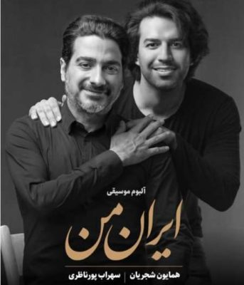 دانلود آلبوم جدید همایون شجریان ایران من 343x400 دانلود آلبوم جدید همایون شجریان ایران من