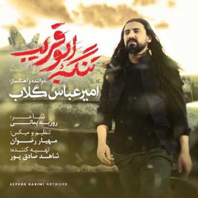 دانلود-آهنگ-جدید-امیر-عباس-گلاب-تنگه-ابوقریب