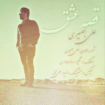 دانلود-آهنگ-جدید-علی-بصیری-قصه-عشق