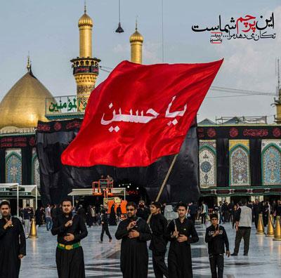 پرچم یا حسین دانلود مداحی پیغام کربلا به نجف برد جبرئیل از محمود کریمی