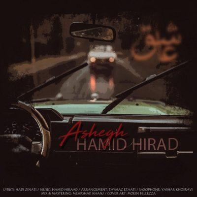 Hamid Hirad Ashegh pldnidvhn حمید هیراد عاشق 400x400 دانلود آهنگ جدید حمید هیراد عاشق