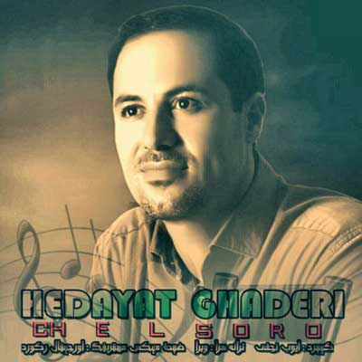 Hedayat-Ghaderi-Chel-Soro