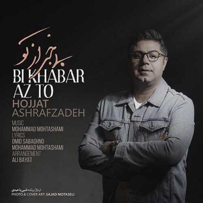 Hojat Ashrafzadeh Bi Khabar Az To 400x400 دانلود آهنگ جدید حجت اشرف زاده بی خبر از تو
