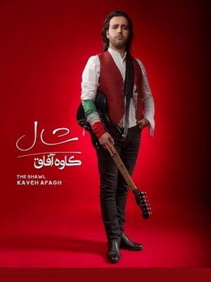 Kaveh Afagh Shal New Alboum آلبوم شال کاوه آفاق 300x400 دانلود آلبوم جدید آفاق شال