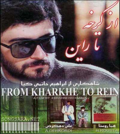 Majid-Entezami-Az-Karkheh-Ta-Rain