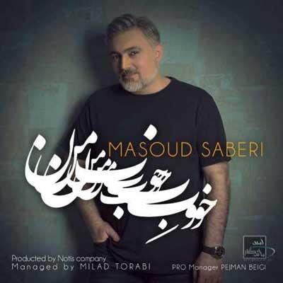 Masoud-Saberi-Khoobe-Man_خوب-من