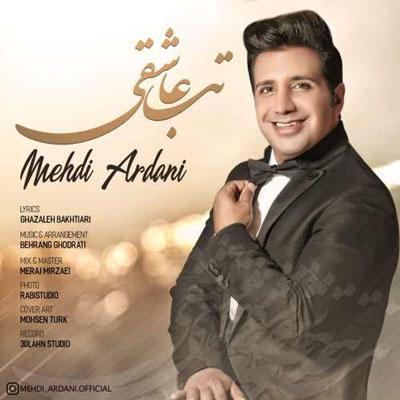 Mehdi-Ardani-Tabe-Asheghi_تب-عاشقی
