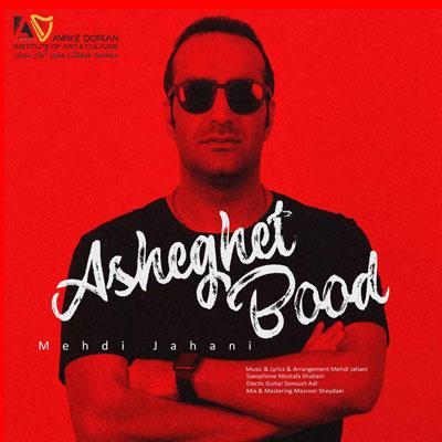 Mehdi-Jahani-Asheghet-Bood