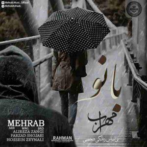 Mehrab Banoo banu banou livhf بانو مهراب دانلود آهنگ جدید مهراب بانو