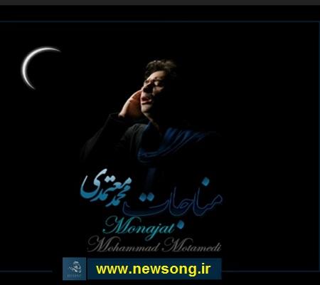 Mohammad Motamedi lpln lujlnd محمد معتمدی تمام آهنگ ها دانلود آهنگ های آلبوم محمد معتمدی مناجات
