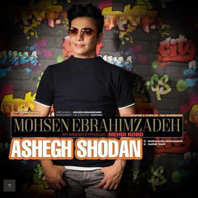 Mohsen-Ebrahimzadeh-Ashegh-Shodan