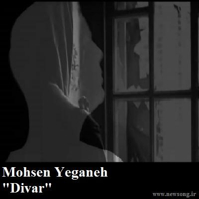 Mohsen Yeghaneh Divar ورژن جدید آهنگ دیوار محسن یگانه دانلود آهنگ جدید محسن یگانه دیوار *ورژن جدید*