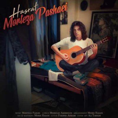 Morteza Pashaei Hasrat آخرین آهنگ مرتضی پاشایی 400x400 دانلود آهنگ جدید مرتضی پاشایی حسرت