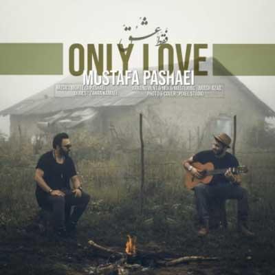Mostafa Pashaei Faghat Eshgh دانلود آهنگ جدید مصطفی پاشایی فقط عشق