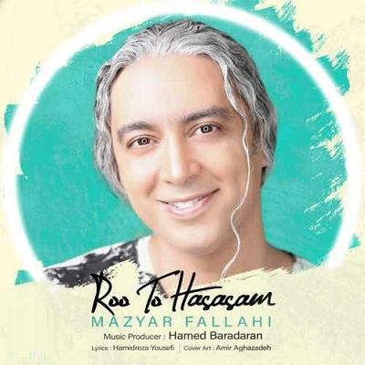 New Music Mazyar Fallahi Ro To Hasasam مازیارفلاحی دانلود آهنگ جدید مازیار فلاحی رو تو حساسم