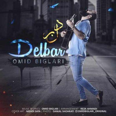 Omid Biglari Delbar 400x400 دانلود آهنگ جدید امید بیگلری دلبر