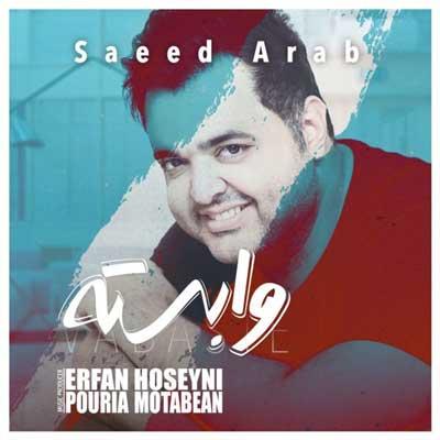 Saeed Arab Vabasteh وابسته دانلود آهنگ جدید سعید عرب وابسته
