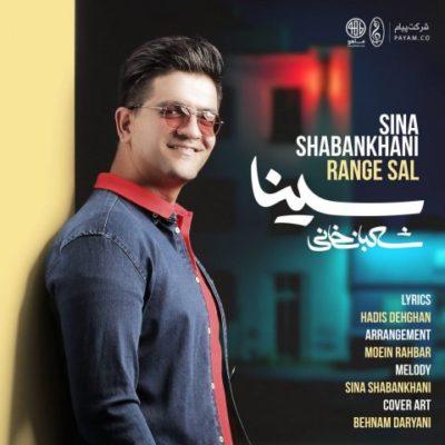 Sina Shabankhani Range Sal سینا شعبانخانی رنگ سال 400x400 دانلود آهنگ جدید سینا شعبانخانی رنگ سال