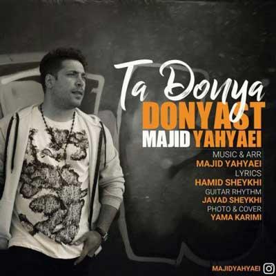 majid yahyaei ta donya donyast دانلود آهنگ جدید مجید یحیایی تا دنیا دنیاست