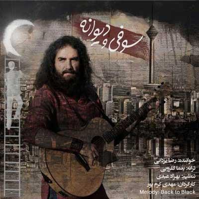 دانلود-آهنگ-جدید-رضا-یزدانی-سوفی-و-دیوانه