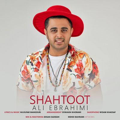 دانلود-آهنگ-جدید-علی-ابراهیمی-شاتوت