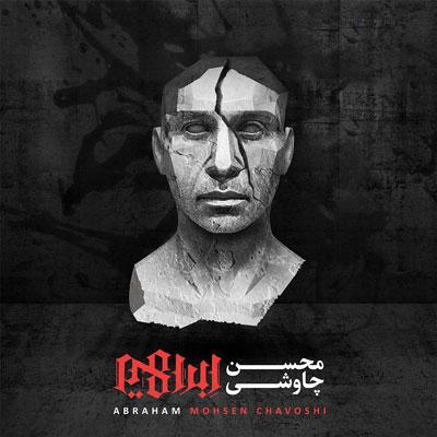 دانلود-آهنگ-جدید-محسن-چاوشی-تو-در-مسافت-بارانی