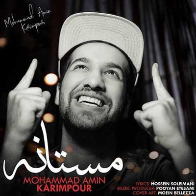 دانلود-آهنگ-جدید-محمد-امین-کریم-پور-مستانه