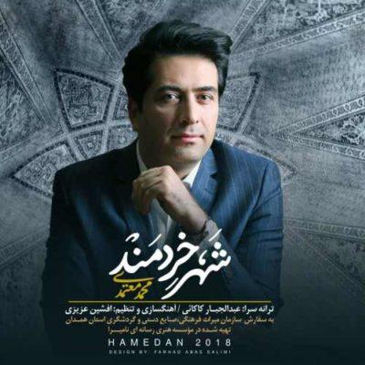 دانلود-آهنگ-جدید-محمد-معتمدی-شهر-خردمند