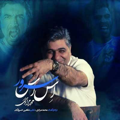 دانلود-آهنگ-محمد-مرادی-اس-اس-سرور