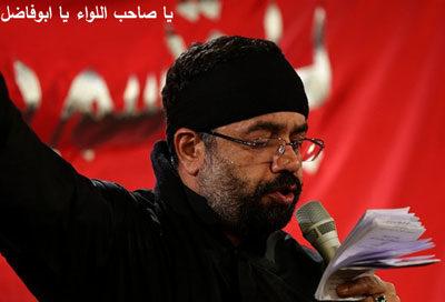 محمود کریمی 97 400x272 دانلود مداحی شور یا صاحب اللواء یا ابوفاضل