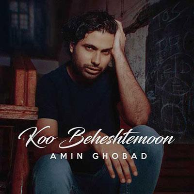 Amin Ghobad Koo Beheshtemoon دانلود آهنگ جدید امین قباد کو بهشتمون دانلود آهنگ جدید امین قباد کو بهشتمون