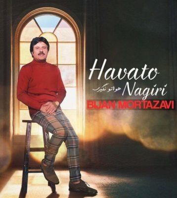 Bijan Mortazavi Havato Nagiri بیژن مرتضوی آهنگ جدید 358x400 دانلود آهنگ جدید بیژن مرتضوی هواتو نگیری