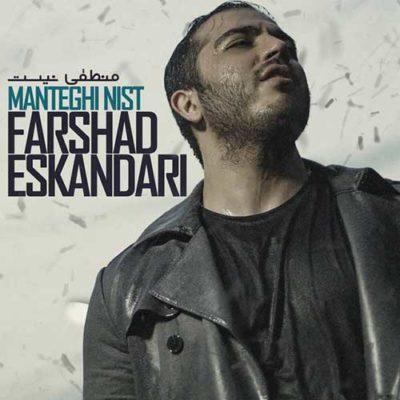 Farshad Eskandari Manteghi Nist فرشاد اسکندری 400x400 دانلود آهنگ جدید فرشاد اسکندری منطقی نیست